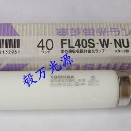 东芝防紫外线灯FL40S.W.NU档案馆灯管