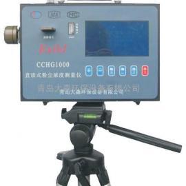 CCHG1000煤矿用直读式粉尘检测仪