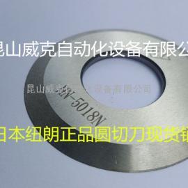 原装纽朗自动上袋机圆切刀5018N,折边机修剪切刀