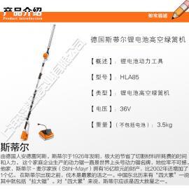 斯蒂尔高枝绿篱机HLA85,斯蒂尔电动产品