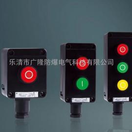 三防事故急ting按钮盒