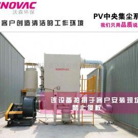 SINOVAC沃森PV中央集尘系统
