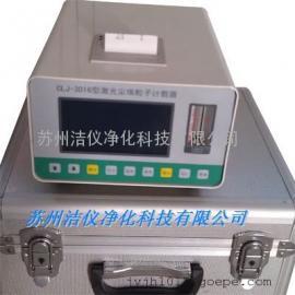 液晶屏CLJ-3016台式尘埃粒子计数器