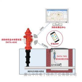 消防栓监控、消防栓远程监控