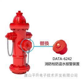 消防栓水压监测系统