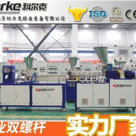 双螺杆实验型造粒机,KTE-20实验造粒机厂家,小型造粒