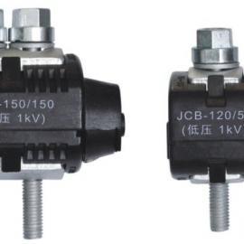 精品JJC系列电缆穿刺线夹价格 1KV绝缘穿刺线夹厂家