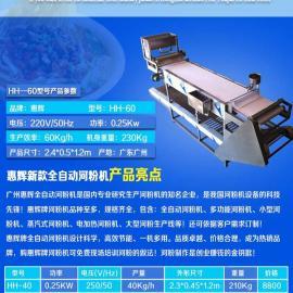 HH-60全自动河粉机商用 全自动凉皮机全自动河粉机