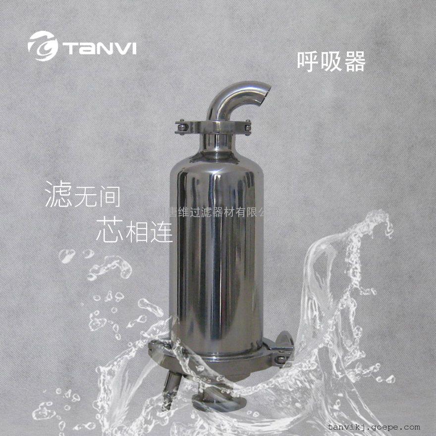 呼吸器 纯水罐呼吸器 发酵罐呼吸器