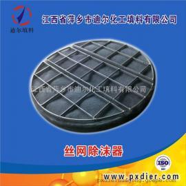 脱硫塔丝网除雾器丝网bu沫器bu雾器生产厂家
