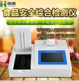 多gong能食品安全检测yi厂家