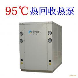废热,废水回收95度热泵热水机,高温废水换热水机 高温热泵