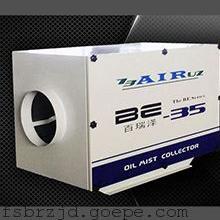 环保生产必备运动器材beplay手机官方 油雾处理油雾收集器油雾器厂家