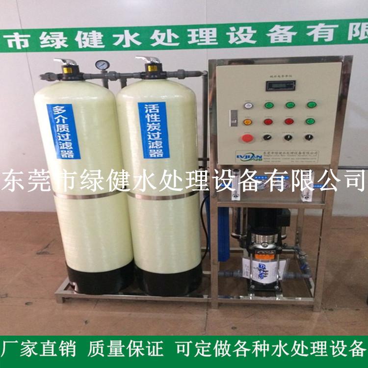 ro反渗透纯水装置