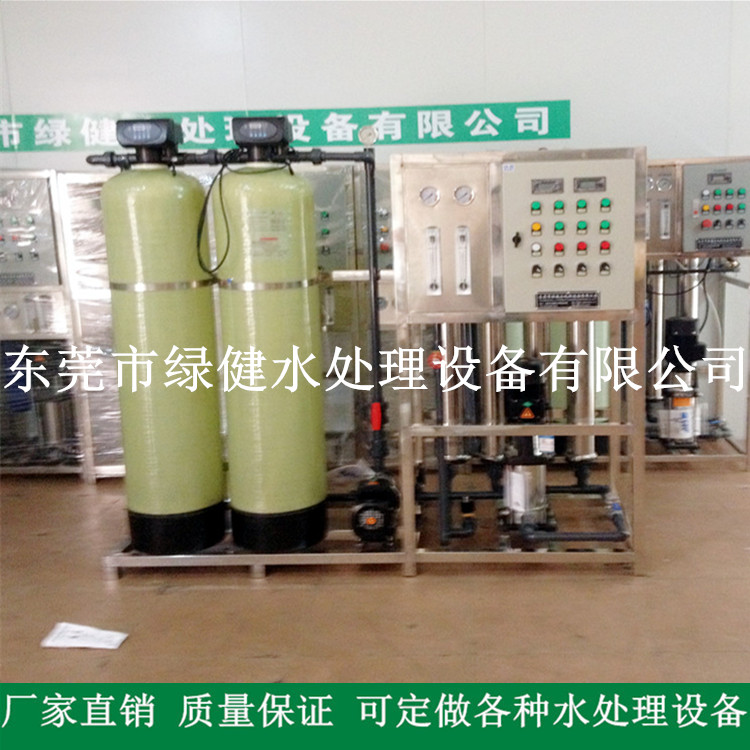 东guan绿健 反渗透纯水设bei