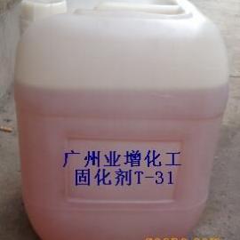 厂价供应环氧树脂配套快干固化剂T31