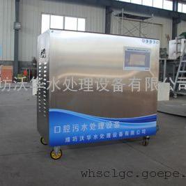 诊所医院废水处理设备