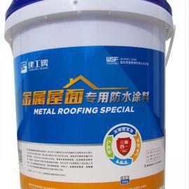建工牌金属屋面专用防水涂料抗开裂耐水