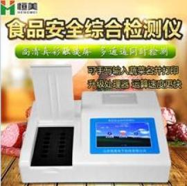 多gong能食品安全检测yi(si合一) 厂家