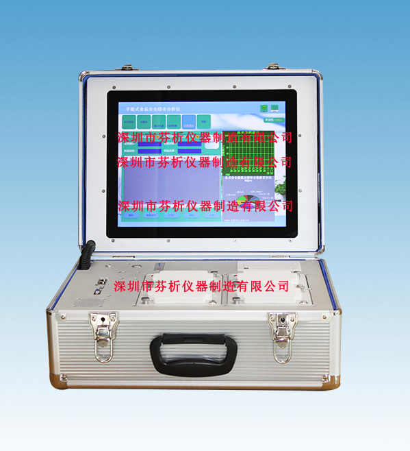 手提式食品安全综合测量仪