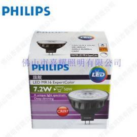 飞利浦MR16 7.2W 927 LED调光灯杯