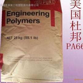 耐寒尼龙PA66 ST801 零下40度超韧高抗冲塑料