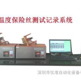 供应温度保险丝测试仪