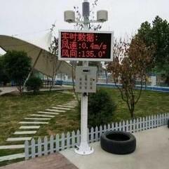 扬尘噪声在线监测系统(PM2.5)-九州空间