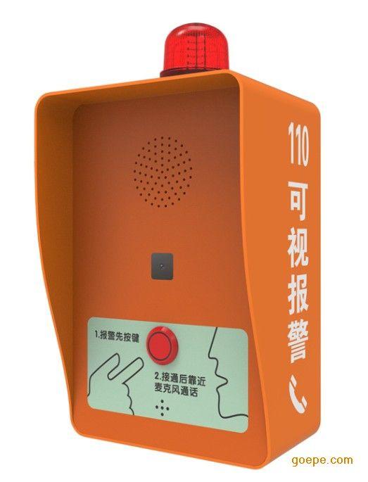 公共安全紧急求助系统 银行一键求助系统监狱紧急求助呼叫对讲