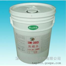 LW303代替日本KR303洗模水