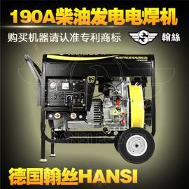 190A柴油发电机带电焊机出厂价格