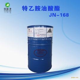 特乙胺油酸酯JN168