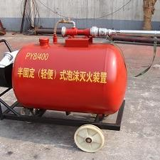 PY8/400半固定(轻便式)泡沫灭火装置