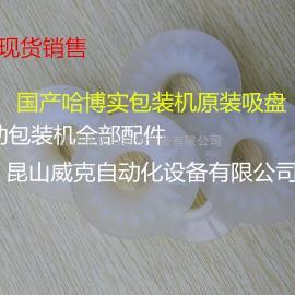 日本纽朗包装机真空吸盘CM22500国产全自动包装装机吸盘
