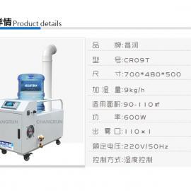 蔬果保鲜实验室加湿器电子业加湿器工业超声波加湿器