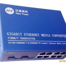 千兆2光8电级联型/串联型/节点型/手拉手式光纤收发器网络光端机