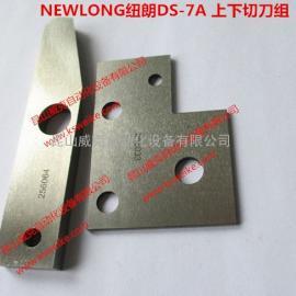 DS-7A缝包机配件切刀,256063.256033