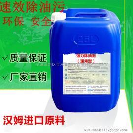 供应铝材除油剂(WS-100)