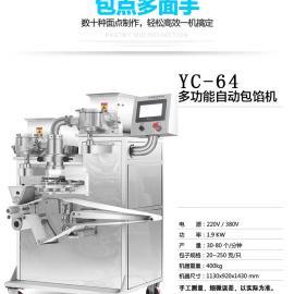 金本YC-64全自动月饼机,多功能月饼包馅机厂家直销
