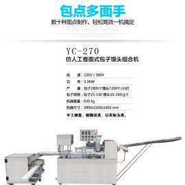 金本YC-270馒头机 花卷机 包子馒头组合机