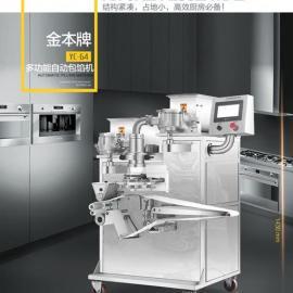 金本YC-64凤梨酥机,自动包馅机生产厂家,师傅上门