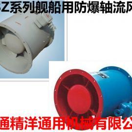 船yongxi衣间轴流tongfeng机CZ-70A