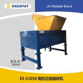 Enerpat(恩派特)恩派特多用途果蔬垃圾破碎机 生产线全套方案ES-S1050