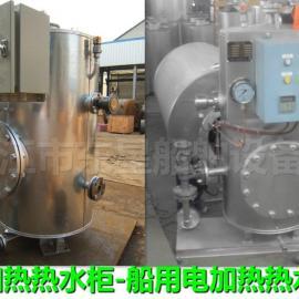厂家供应船用电加热水柜CB/T3686-1995