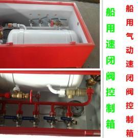 速闭阀控制箱-气动速闭阀控制箱SDC541
