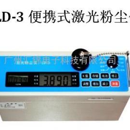 LD-3粉�m�z�y�x 激光粉�m�x �w粒物(PM10)�舛瓤焖�y定�x