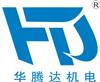 深圳市华腾达机电设备有限公司