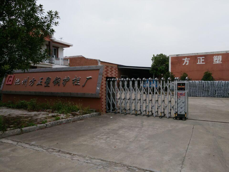 请导航:池州方正塑钢护栏工艺厂到池州方正护栏厂