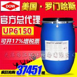 美国罗门哈斯UP6150超纯化柱专用 抛光树脂 超纯水设备专用树脂