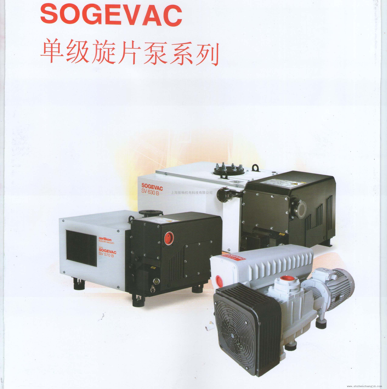 Leybold莱宝真空泵SV300B-光伏层压真空泵